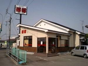 郷家松前店