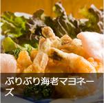 ぷりぷり海老マヨネーズ
