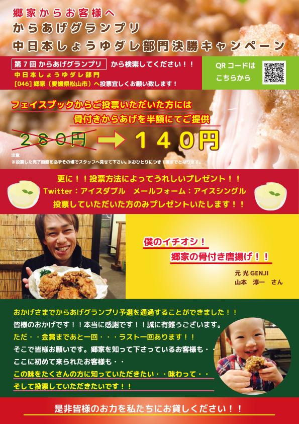 kessyou_gouyasama (1)